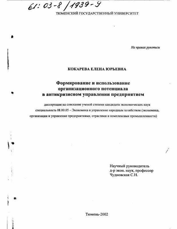 Титульный лист Формирование и использование организационного потенциала в антикризисном управлении предприятием