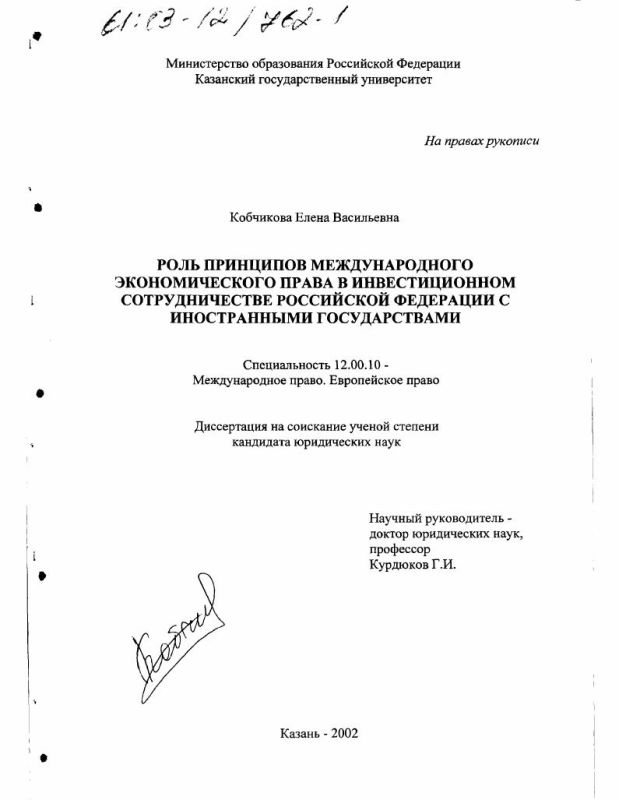 Титульный лист Роль принципов международного экономического права в инвестиционном сотрудничестве Российской Федерации с иностранными государствами
