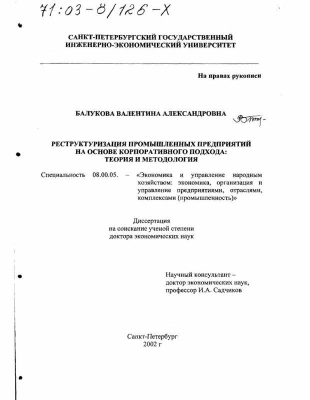 Титульный лист Реструктуризация промышленных предприятий на основе корпоративного подхода : Теория и методология