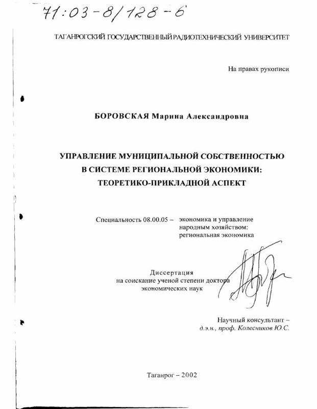 Титульный лист Управление муниципальной собственностью в системе региональной экономики : Теоретико-прикладной аспект