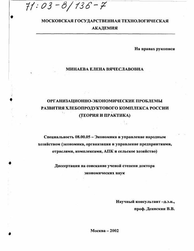 Титульный лист Организационно-экономические проблемы развития хлебопродуктового комплекса России : Теория и практика