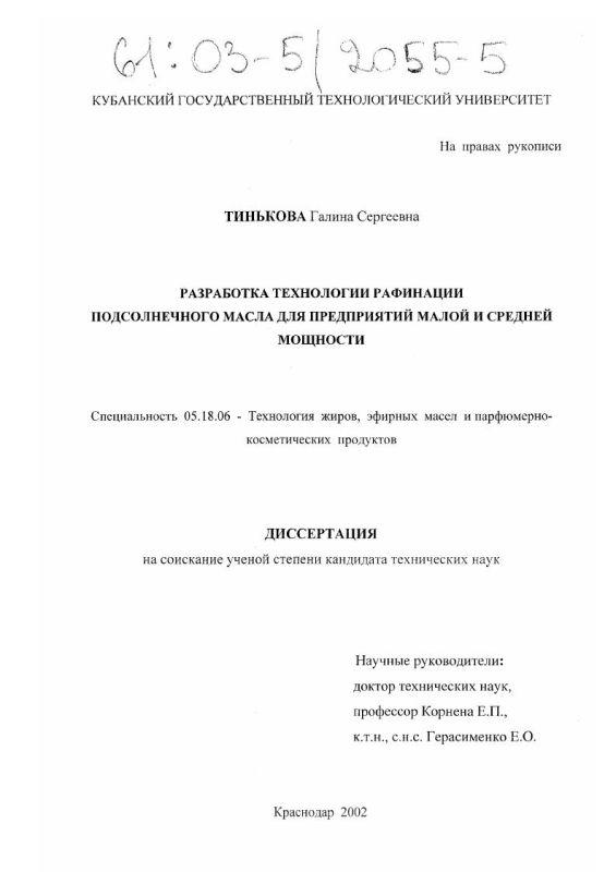 Титульный лист Разработка технологии рафинации подсолнечного масла для предприятий малой и средней мощности