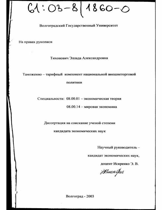 Титульный лист Таможенно-тарифный компонент национальной внешнеторговой политики