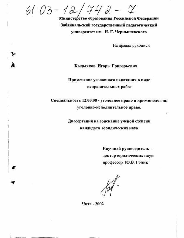 Титульный лист Применение уголовного наказания в виде исправительных работ