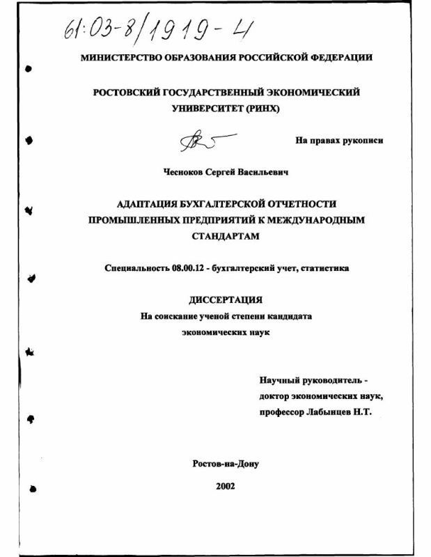 Титульный лист Адаптация бухгалтерской отчетности промышленных предприятий к международным стандартам