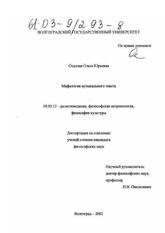 Титульный лист Мифология музыкального текста