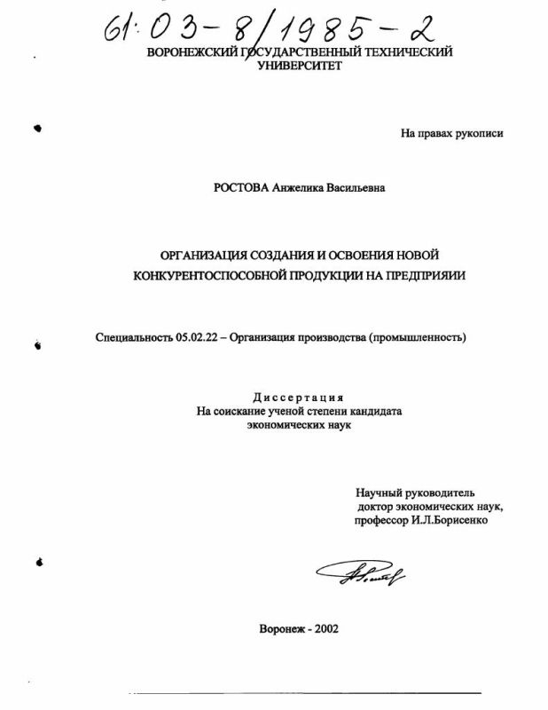 Титульный лист Организация создания и освоения новой конкурентоспособной продукции на предприятии