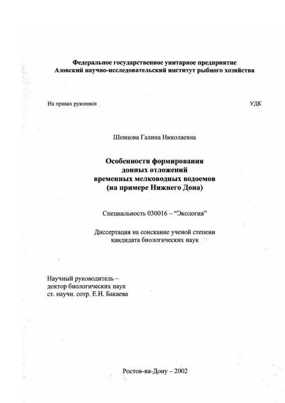 Титульный лист Особенности формирования донных отложений временных мелководных водоемов : На примере Нижнего Дона