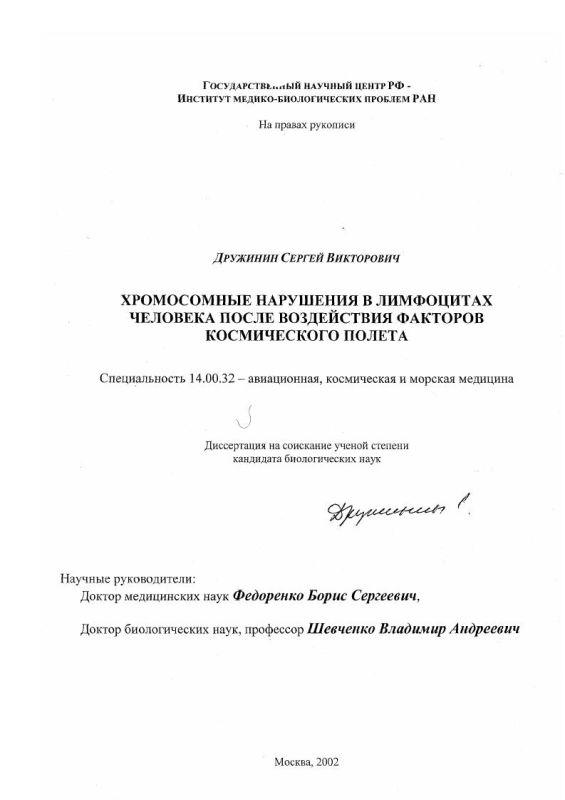 Титульный лист Хромосомные нарушения в лимфоцитах человека после воздействия факторов космического полета