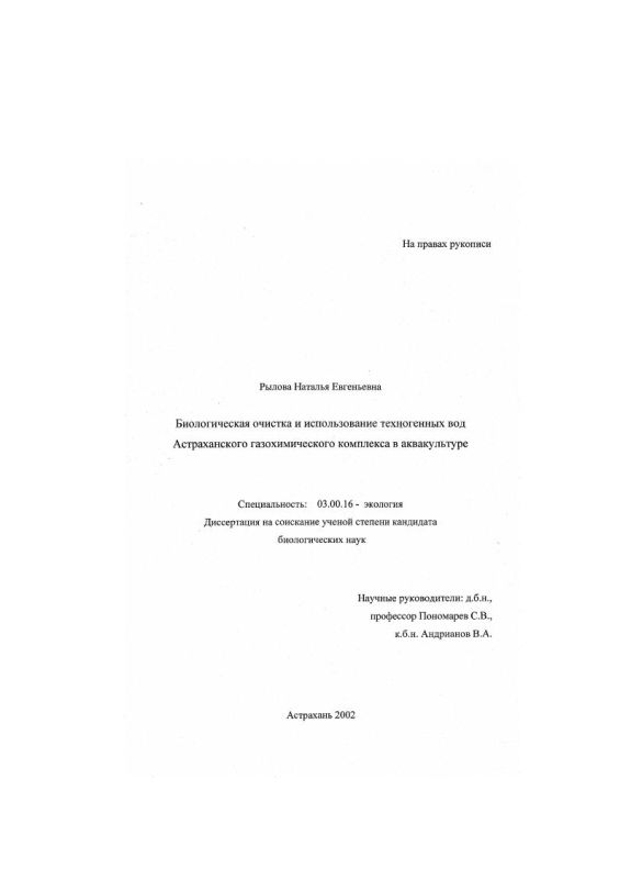 Титульный лист Биологическая очистка и использование техногенных вод Астраханского газохимического комплекса в аквакультуре