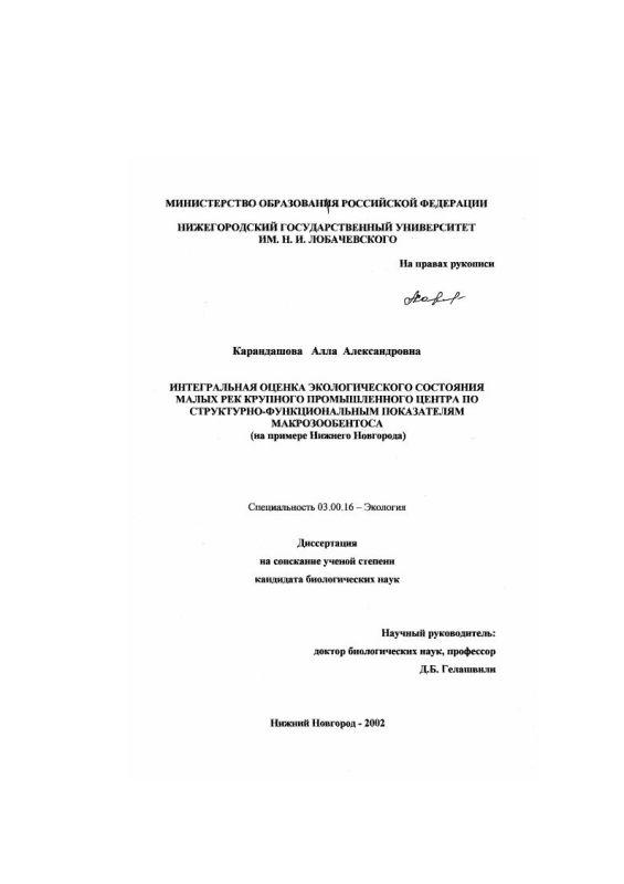 Титульный лист Интегральная оценка экологического состояния малых рек крупного промышленного центра по структурно-функциональным показателям макрозообентоса : На примере Нижнего Новгорода