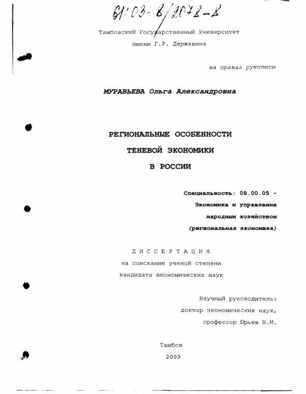 Титульный лист Региональные особенности теневой экономики в России