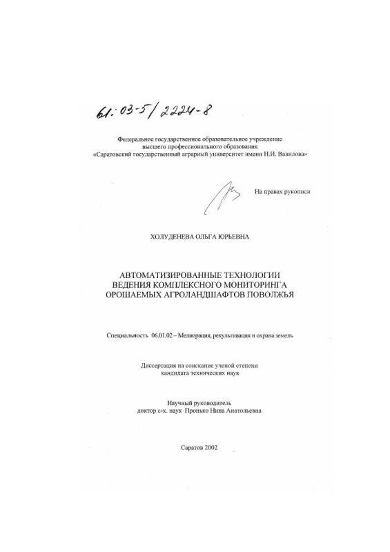 Титульный лист Автоматизированные технологии ведения комплексного мониторинга орошаемых агроландшафтов Поволжья