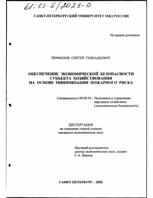 Титульный лист Обеспечение экономической безопасности субъекта хозяйствования на основе минимизации пожарного риска