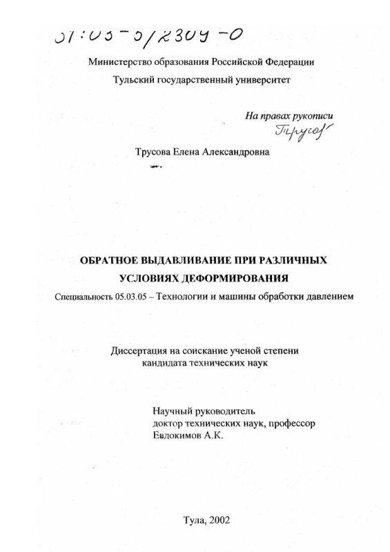 Титульный лист Обратное выдавливание при различных условиях деформирования