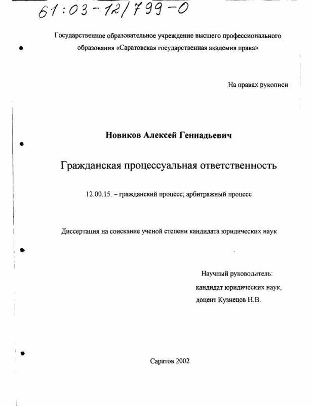 Титульный лист Гражданская процессуальная ответственность