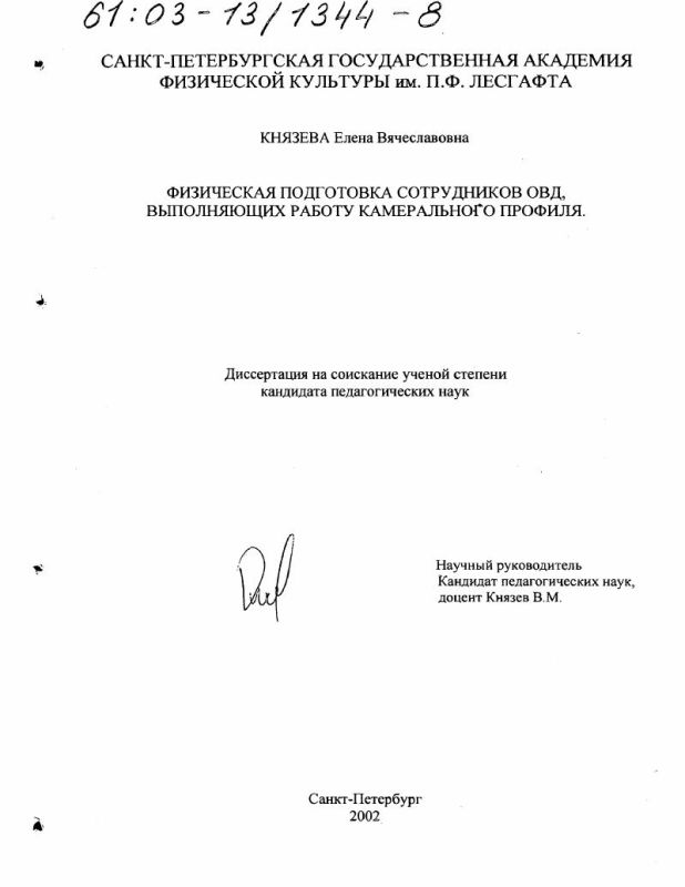 Титульный лист Физическая подготовка сотрудников ОВД, выполняющих работу камерального профиля