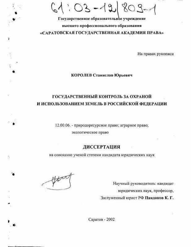 Титульный лист Государственный контроль за охраной и использованием земель в Российской Федерации