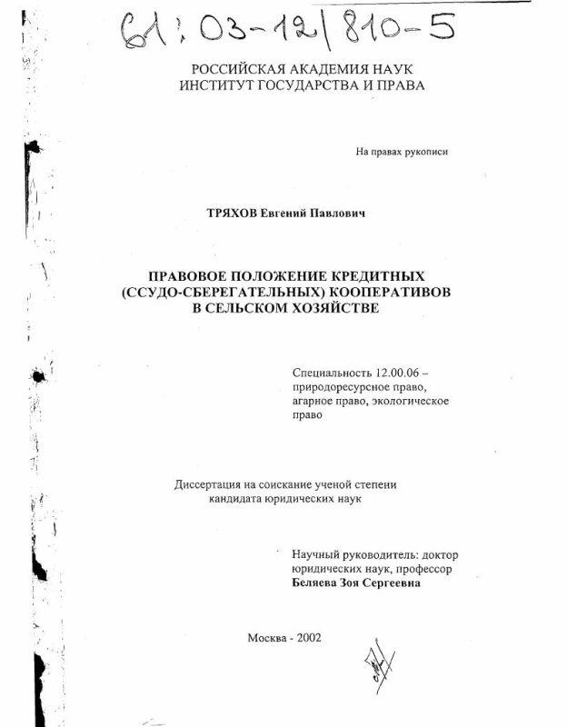 Титульный лист Правовое положение кредитных (ссудо-сберегательных) кооперативов в сельском хозяйстве