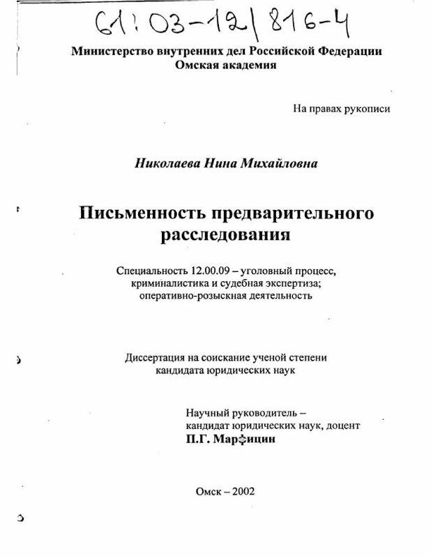Титульный лист Письменность предварительного расследования