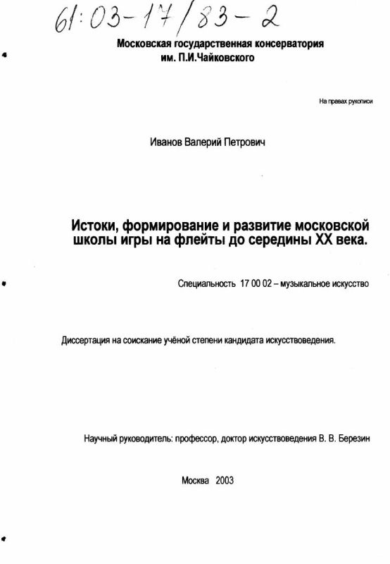 Титульный лист Истоки, формирование и развитие московской школы игры на флейте до середины XX века