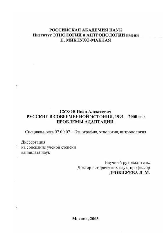 Титульный лист Русские в современной Эстонии: 1991-2000 гг.: проблемы адаптации