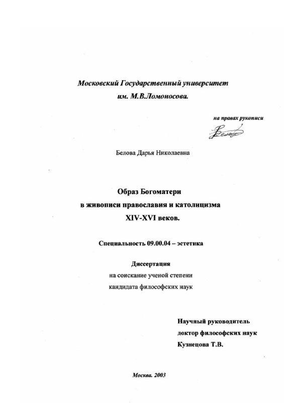 Титульный лист Образ Богоматери в живописи православия и каталицизма XIV-XVI веков