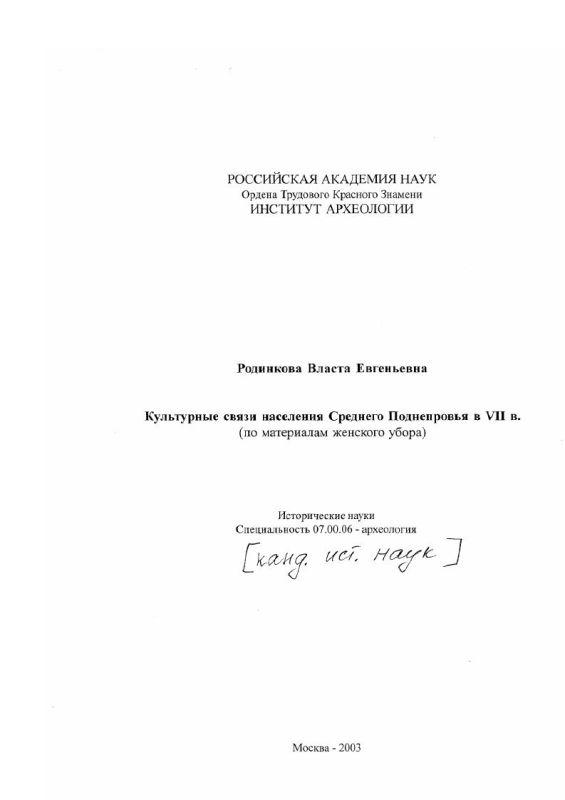 Титульный лист Культурные связи населения Среднего Поднепровья в VII в. : По материалам женского убора