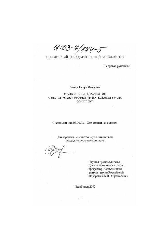 Титульный лист Становление и развитие золотопромышленности на Южном Урале в XIX веке