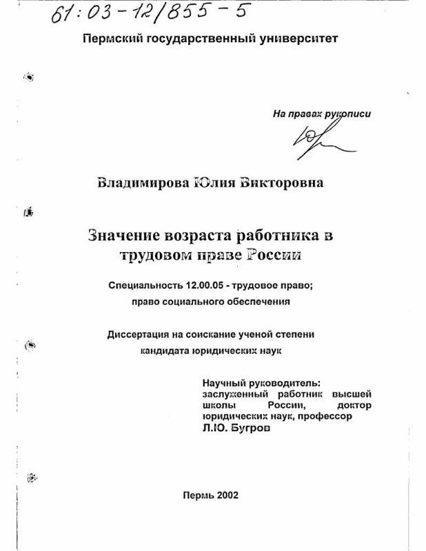 Титульный лист Значение возраста работника в трудовом праве России
