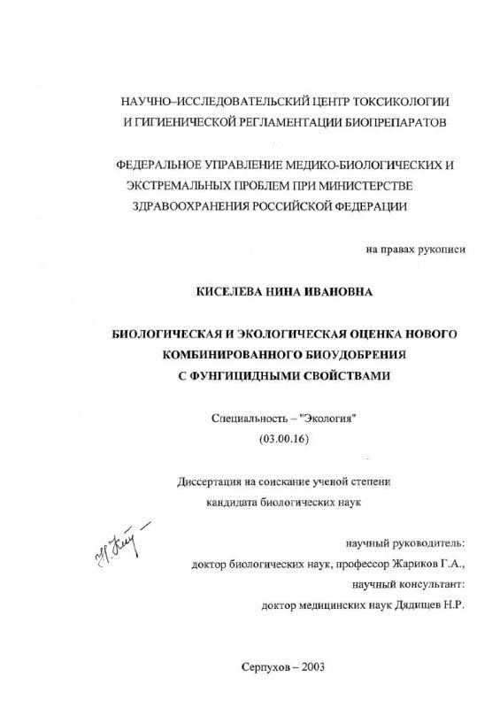 Титульный лист Биологическая и экологическая оценка нового комбинированного биоудобрения с фунгицидными свойствами