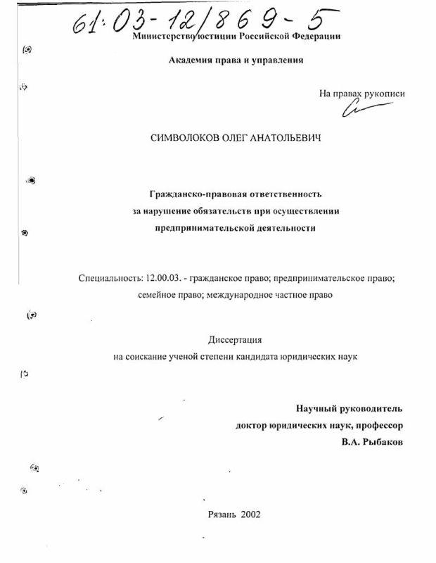 Титульный лист Гражданско-правовая ответственность за нарушение обязательств при осуществлении предпринимательской деятельности