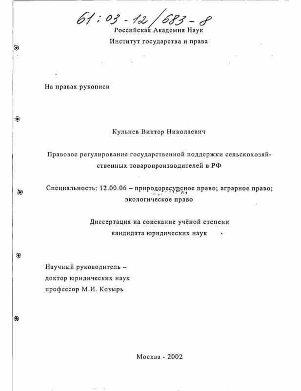 Титульный лист Правовое регулирование государственной поддержки сельскохозяйственных товаропроизводителей в РФ