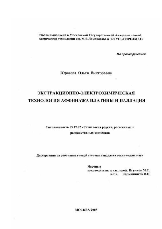 Титульный лист Экстракционно-электрохимическая технология аффинажа платины и палладия