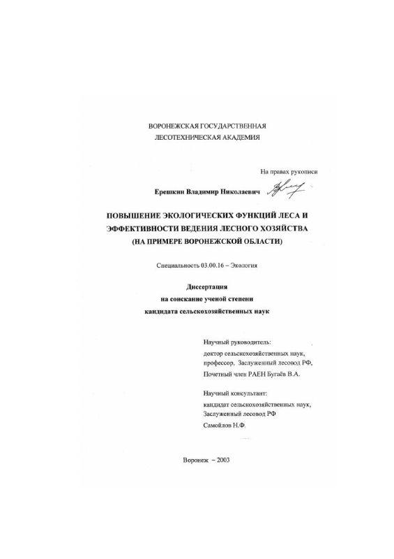 Титульный лист Повышение экологических функций леса и эффективности ведения лесного хозяйства : На примере Воронежской области