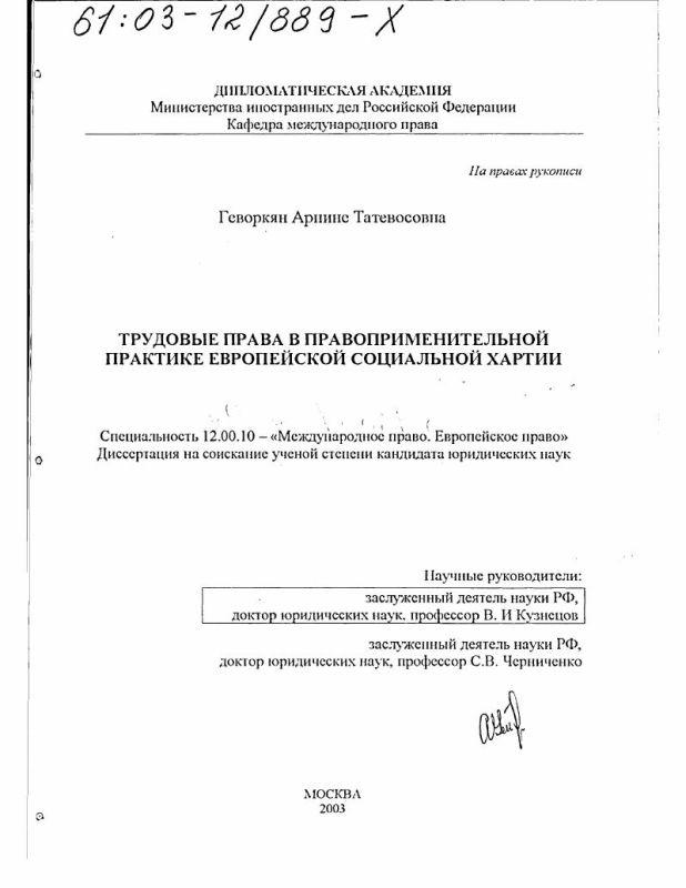 Титульный лист Трудовые права в правоприменительной практике Европейской социальной хартии