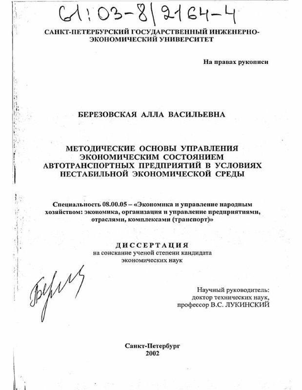 Титульный лист Методические основы управления экономическим состоянием автотранспортных предприятий в условиях нестабильной экономической среды