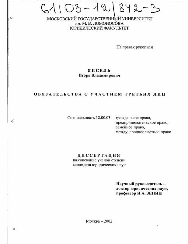 Титульный лист Обязательства с участием третьих лиц