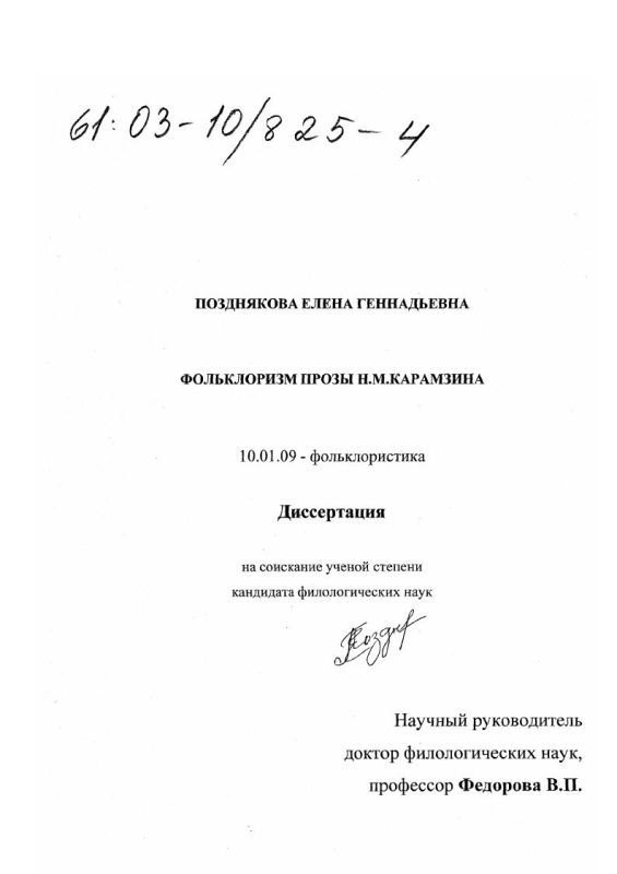 Титульный лист Фольклоризм прозы Н. М. Карамзина