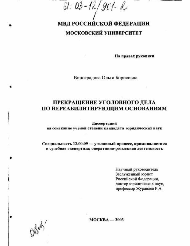 Титульный лист Прекращение уголовного дела по нереабилитирующим основаниям