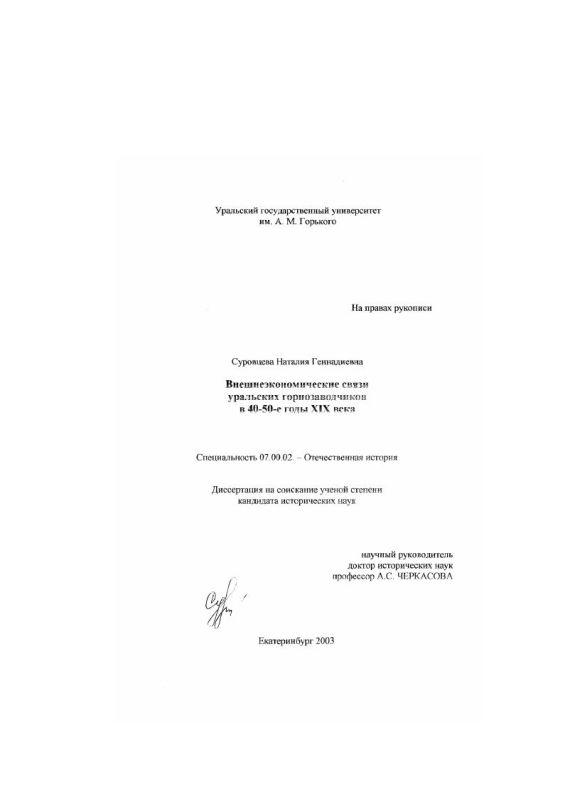 Титульный лист Внешнеэкономические связи уральских горнозаводчиков в 40-50-е годы XIX века