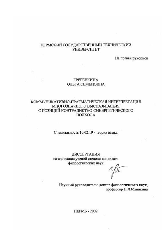 Титульный лист Коммуникативно-прагматическая интерпретация многозначного высказывания с позиций контрадиктно-синергетического подхода