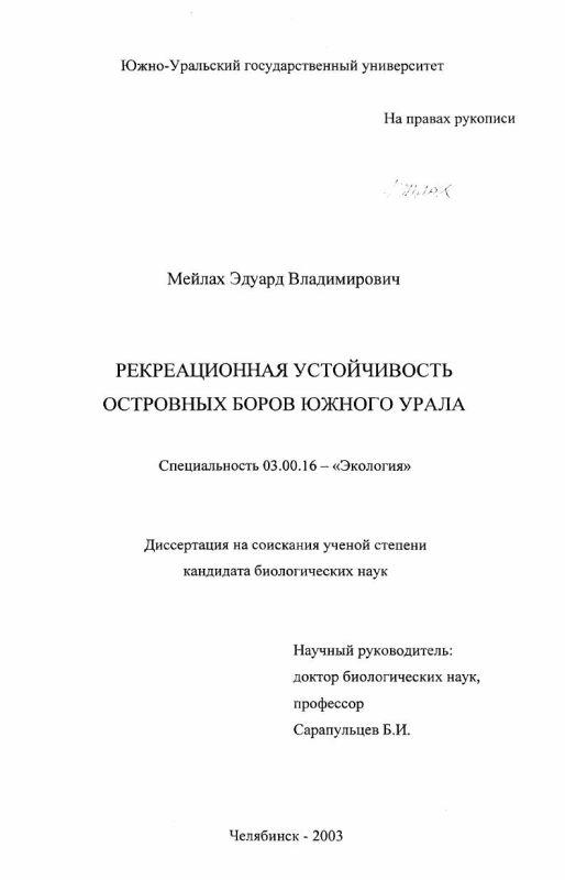 Титульный лист Рекреационная устойчивость островных боров Южного Урала