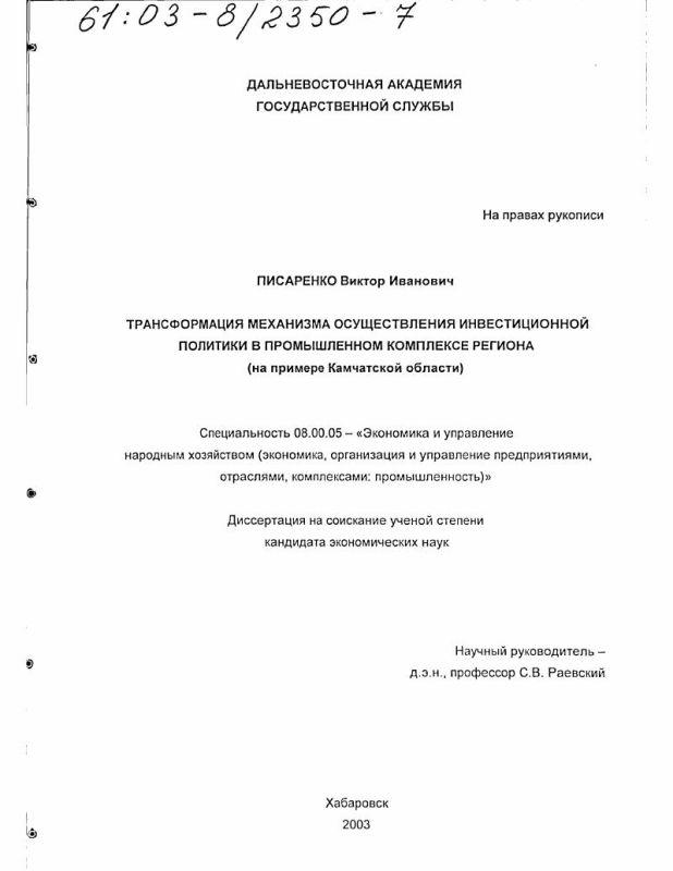 Титульный лист Трансформация механизма осуществления инвестиционной политики в промышленном комплексе региона : На примере Камчатской области
