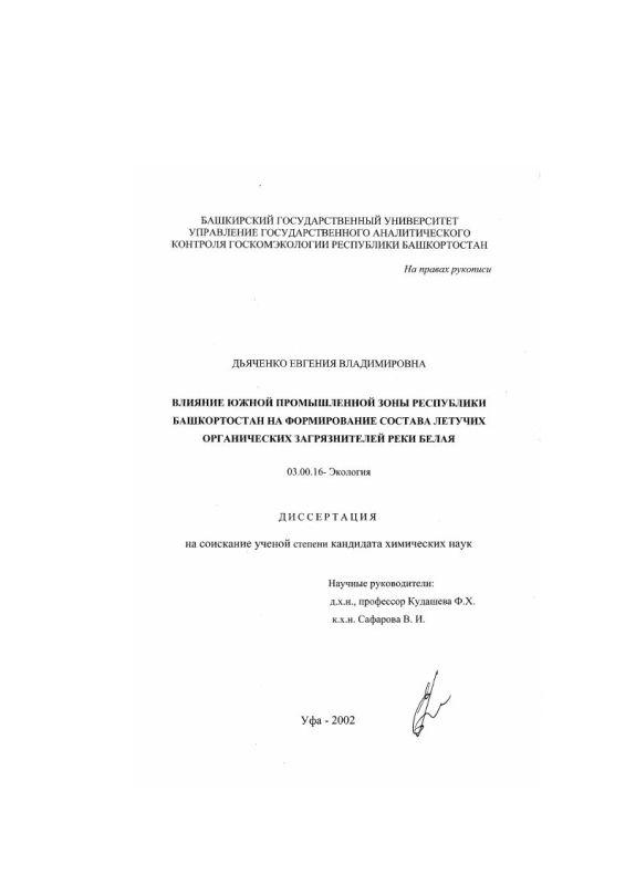 Титульный лист Влияние южной промышленной зоны Республики Башкортостан на формирование состава летучих органических загрязнителей реки Белая