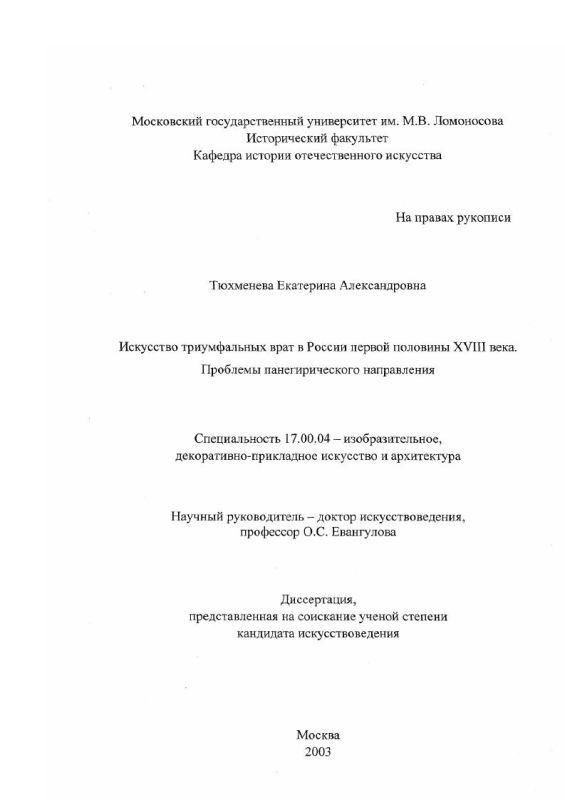 Титульный лист Искусство триумфальных врат в России первой половины ХVIII в. : Проблемы панегирического направления