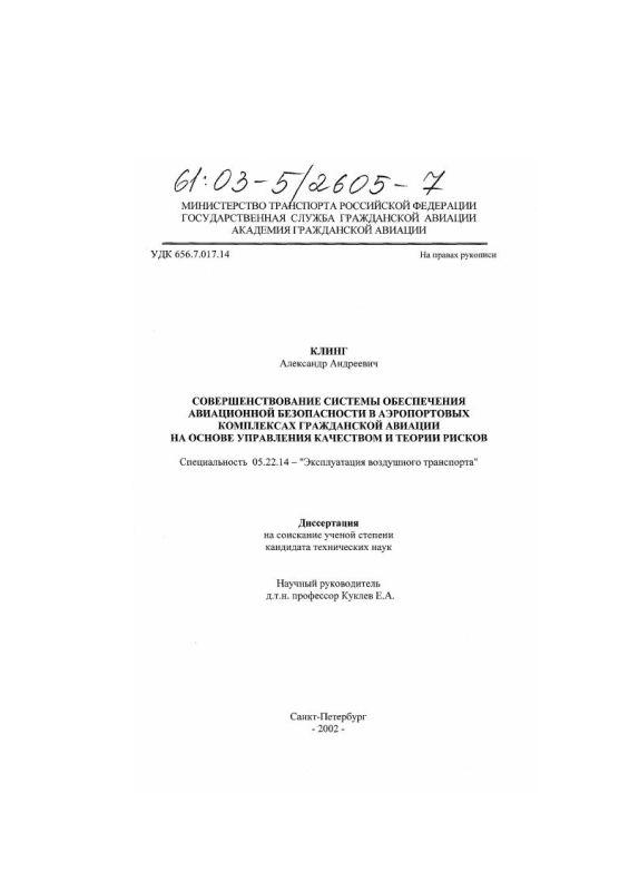 Титульный лист Совершенствование системы обеспечения авиационной безопасности в аэропортовых комплексах гражданской авиации на основе управления качеством и теории рисков