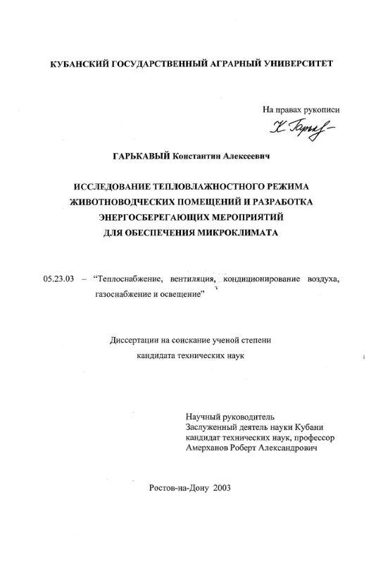 Титульный лист Исследование тепловлажностного режима животноводческих помещений и разработка энергосберегающих предприятий для обеспечения микроклимата