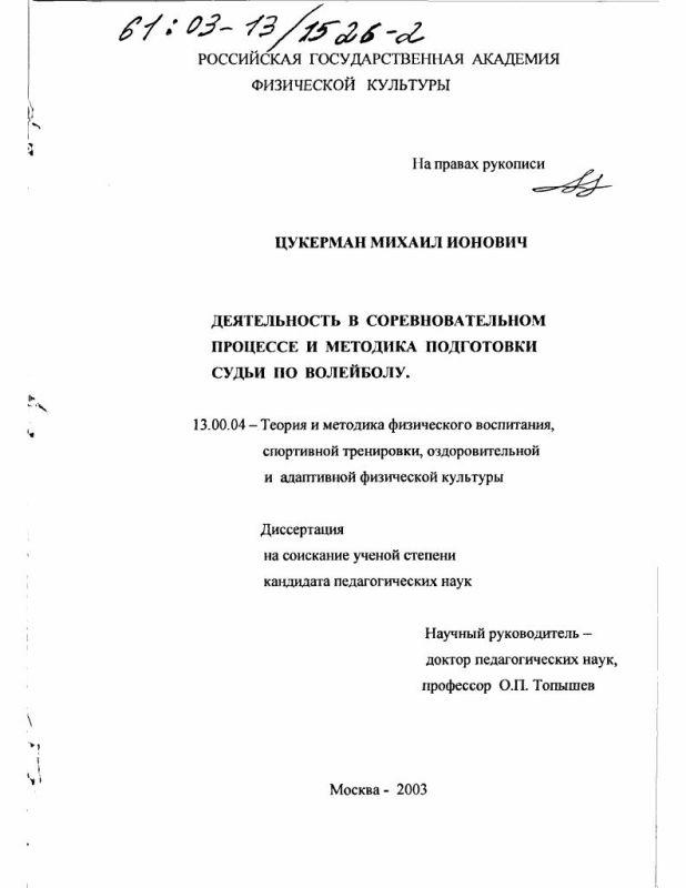 Титульный лист Деятельность в соревновательном процессе и методика подготовки судьи по волейболу