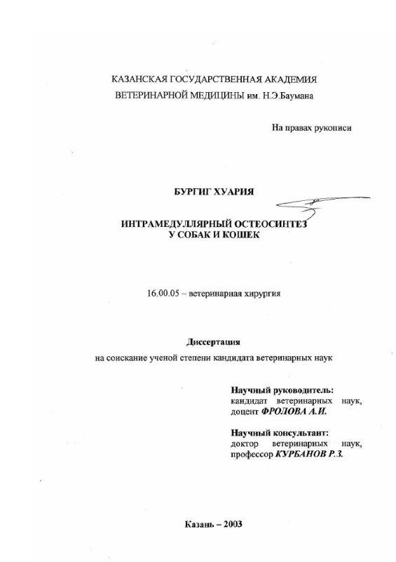 Титульный лист Интрамедуллярный остеосинтез у собак и кошек